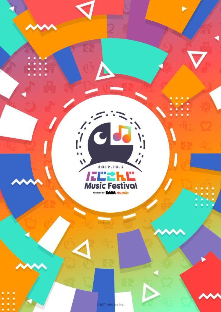 にじさんじ Music Festival~Powered by DMM music~