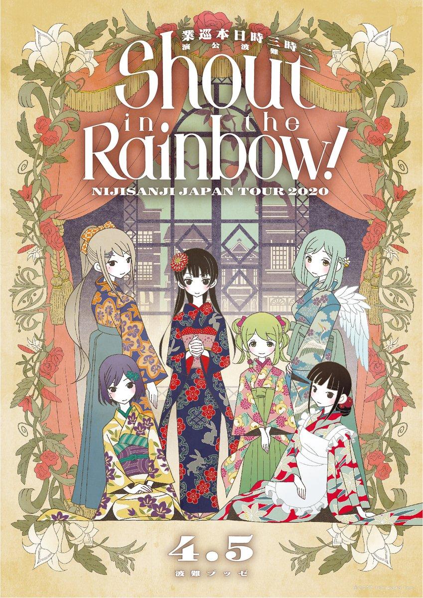 にじさんじ JAPAN TOUR 2020 Shout in the Rainbow!難波追加公演