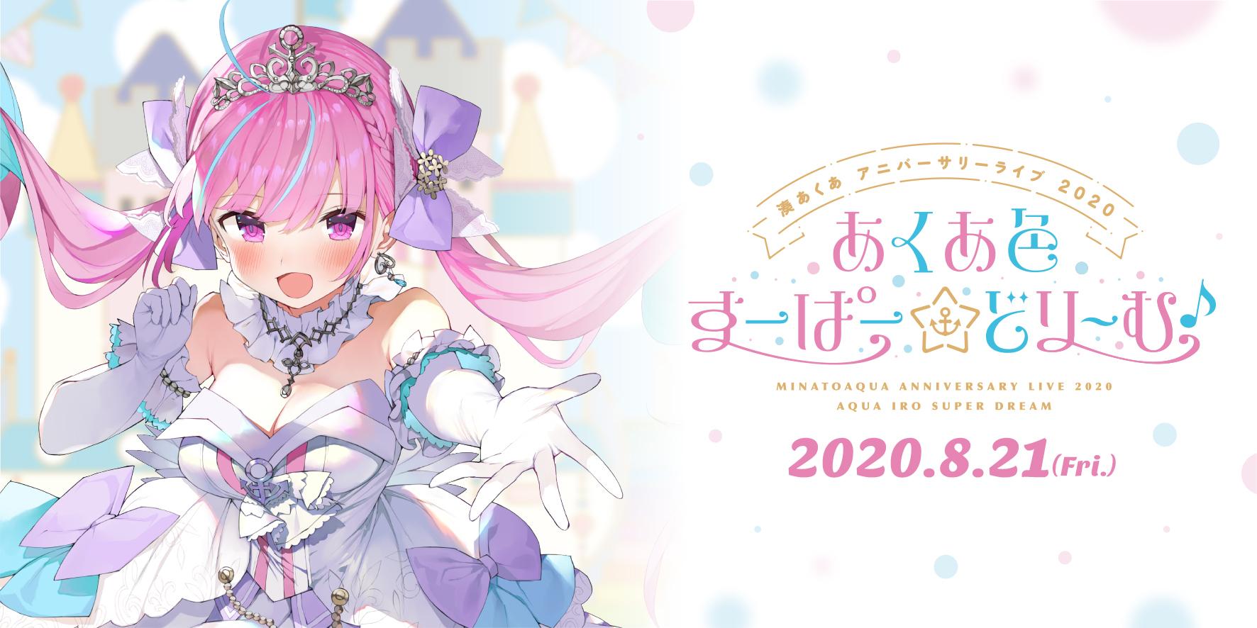 湊あくあ アニバーサリーライブ 2020 『あくあ色すーぱー☆どり~む♪』